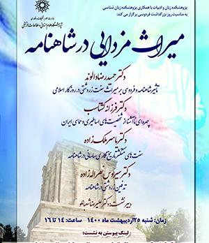 میراث مزدایی در شاهنامه /۲۵ اردیبهشت /۱۴۰۰