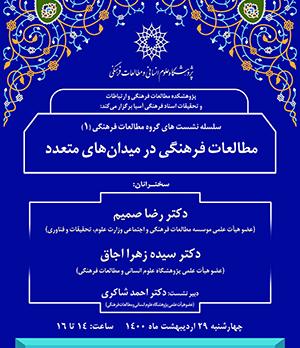 مطالعات فرهنگی در میدان های متعدد/ ۲۹اردیبهشت ماه/۱۴۰۰