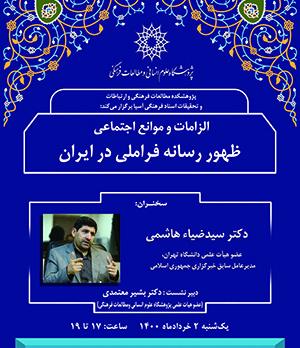 الزامات و موانع اجتماعی ظهور رسانهی فراملی در ایران /دوم خرداد ماه / ۱۴۰۰