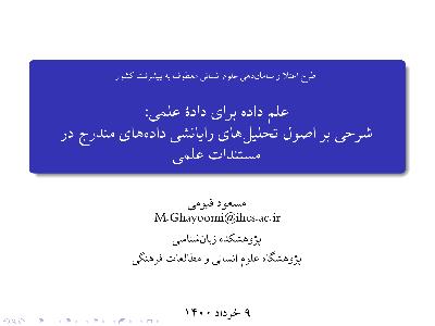 علم داده برای دادۀ علمی شرحی بر اصول تحلیل های رایانشی داده های مندرج در مستندات علمی/۹خردادماه/۱۴۰۰