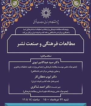 مطالعات فرهنگی و صنعت نشر/۲۲خردادماه/۱۴۰۰
