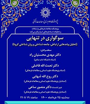 سوگواری در تنهایی/۲۵ خردادماه /۱۴۰۰